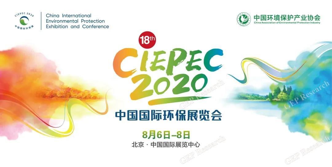 中国国际环保展CIEPEC 2020:8月6-8日