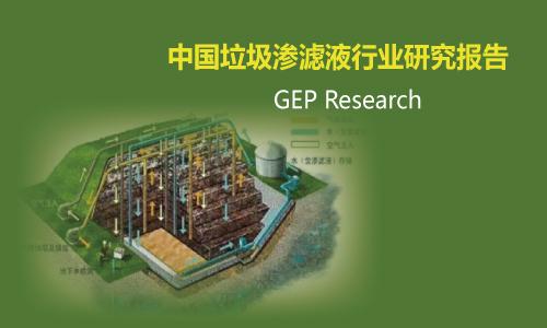 中国垃圾渗滤液行业研究报告