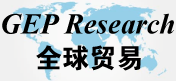GEP Research全球贸易查询