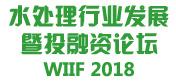 WIIF 2018