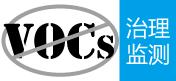VOCs行业市场分析研究